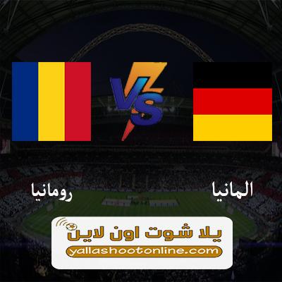 مباراة المانيا ورومانيا اليوم