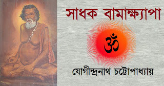 Jogindranath Chattopadhyay Hindu Religious E-book PDF
