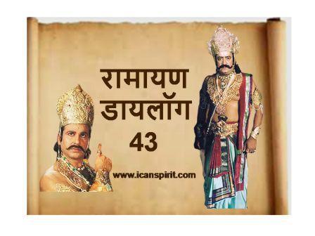Ramayan Dialogue 43