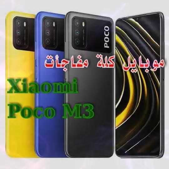 أسعار ومواصفات Xiaomi Poco M3   أفضل هاتف في النطاق السعري
