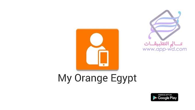 تنزيل My Orange ماي اورنج 2021