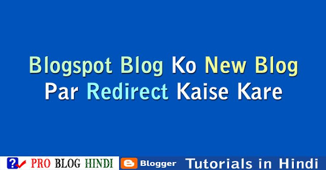 how to make blogger redirect to another site, blogspot blog ko dusre blog ke url par redirect kaise kare, blogspot tutorial in hindi, blogger tutorial in hindi