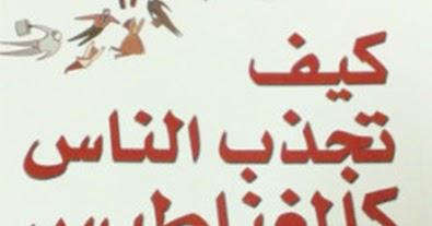 كتاب معرفة التابعين