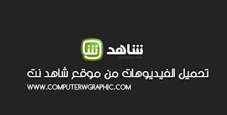 تحميل الفيديوهات من موقع شاهد نت
