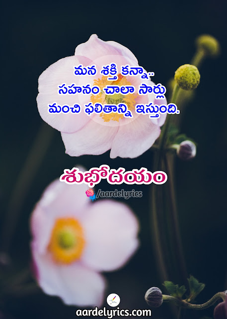 good morning quotes telugu download share chat good morning quotes telugu download hd good morning quotes telugu download naa good morning quotes telugu d good morning telugu quotes download for whatsapp good morning quotes telugu download mp3 good morning emotional quotes in telugu