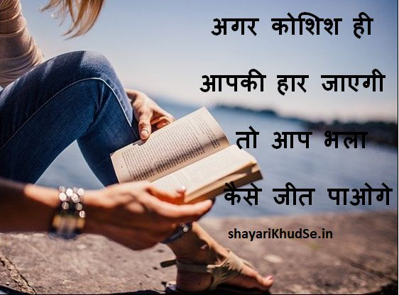 two line motivational shayari images collection, two line shayari with images