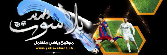 يلا شوت الجديد Yalla Shoot New Us مشاهدة اهم مباريات اليوم بث مباشر