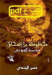تحميل رواية مخطوطة بن إسحاق (مدينة الموتى) pdf حسن الجندى