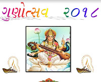 Image result for gunotsav 8