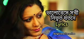 Bhalobeshe Sokhi Nibhrite Jotone Lyrics ( ভালোবেসে সখী  নিভৃতে ) Rabindra Sangeet | Tagore Song, Rabindranath Tagore