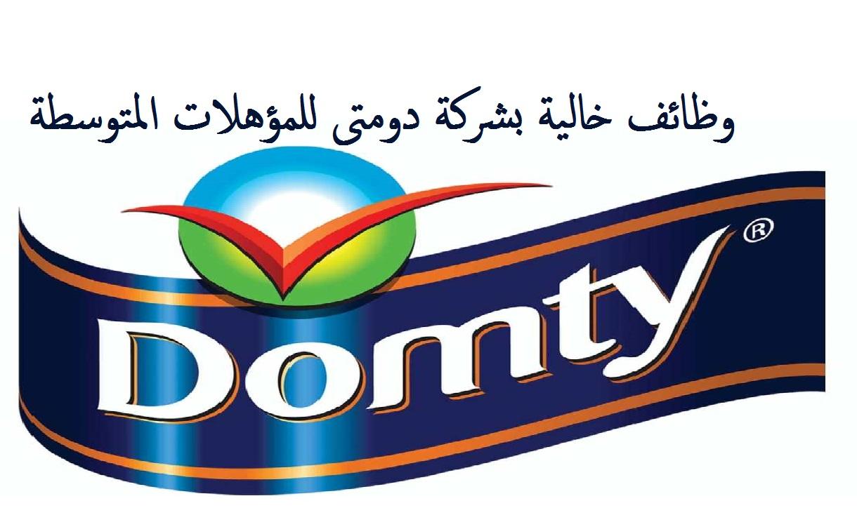 وظائف عمال خط إنتاج شركه دومتى براتب 3 آلاف جنية مصر 2021