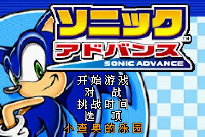 【GBA】索尼克音速小子1代中英文版+金手指,SEGA經典動作遊戲!