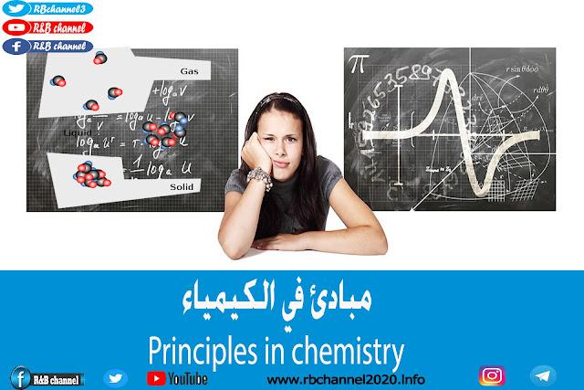 مبادئ في الكيمياء - Principles in chemistry