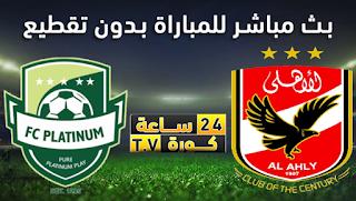مشاهدة مباراة الأهلي وبلاتينوم بث مباشر بتاريخ 28-12-2019 دوري أبطال أفريقيا
