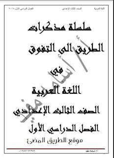 حمل مذكرة اللغة العربية للشهادة الاعدادية الترم الاول 2019 . مذكرة سلسلة التفوق للاستاذ أسامة مفيد