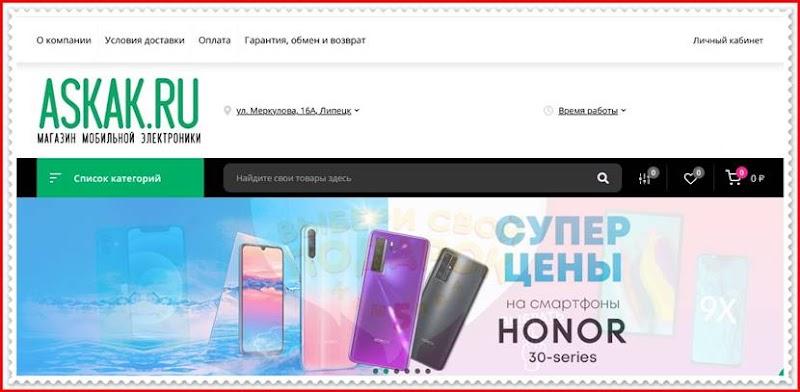 Мошеннический сайт askak.ru – Отзывы о магазине, развод! Фальшивый магазин
