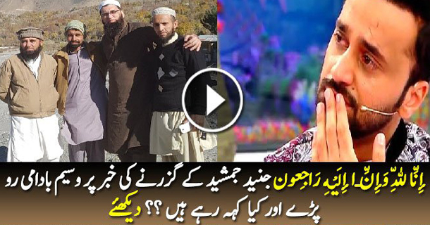 Junaid Jamshed Passed Away Waseem Badami Crying On This News