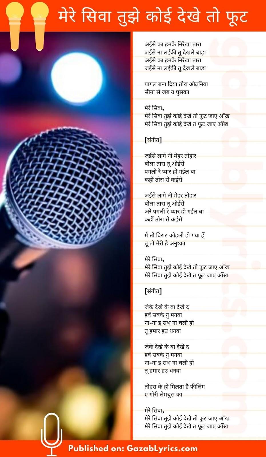 Mere Siva Tujhe Koi Dekhe To Foot Jaye Ankh song lyrics image