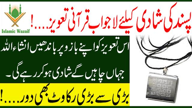 Pasand Ki Shadi Ka Taweez/Taweez For Love Marriage In Urdu/Wazifa For Love Marriage/Islamic Wazaif