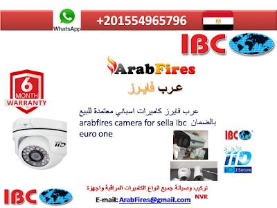 عرب فايرز كاميرات اسباني معتمدة للبيع بالضمان arabfires camera for sella ibc euro one