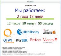 WMRFAST - Всё подробно об сайте отзывы и информация