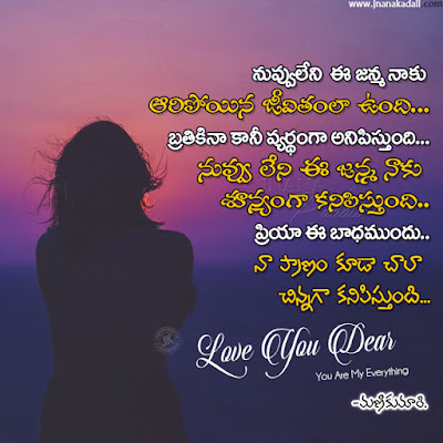 telugu love, love messages in telugu, telugu love messages, love poetry by manikumari, upcoming writer manikumari telugu love potery