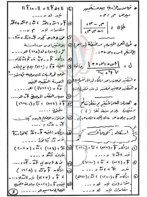 مراجعة هندسة للصف الاول الثانوى الترم الثاني