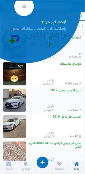 البحث بالصور تطبيق حراج السعودية