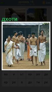 несколько человек с голым торсом одеты в дхоти, национальная одежда