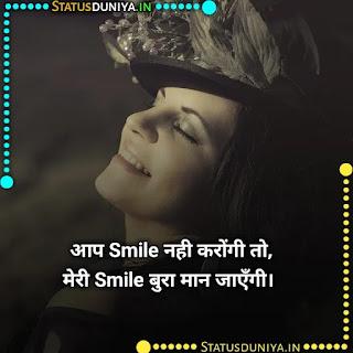 Smile Shayari In Hindi Images, App Smile Nahi Karongee To,  Meree Smile Bura Maan Jaengi .