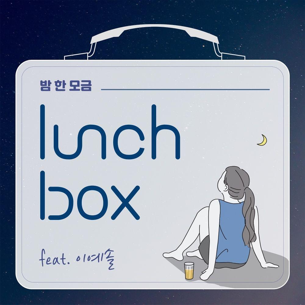 lunCHbox – Gloomy Rain – Single