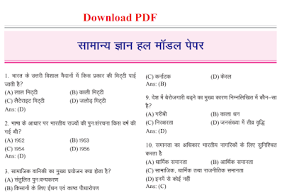 Top GK 300 Questions in Hindi