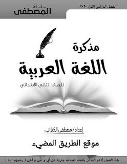 مذكرة لغة عربية للصف الثاني الابتدائي الترم الثاني منهج 2020, مذكرة المصطفى عربي ثانيه ابتدائي