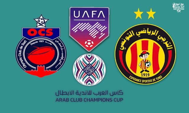كأس العرب للأندية الأبطال الترجي الرياضي التونسي يلقي نادي أولمبيك آسفي المغربي