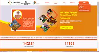 pm swanidhi yojana apply online kaise kare:-