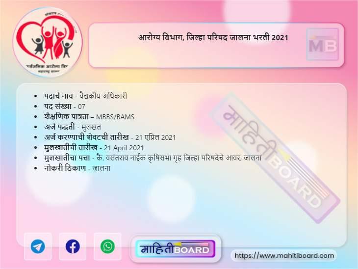 Arogya Vibhag Jalna Bharti 2021