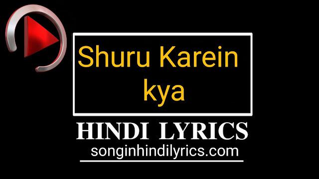 Shuru Karein Kya Lyrics – Article 15