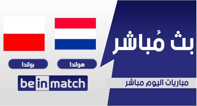 مقابلة هولندا وبولندا اليوم