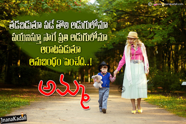 mother telugu quotes, amma kavithau in telugu, famous mother and baby hd wallpapers