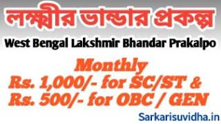 Lakshmi Bhandar Scheme West Bengal