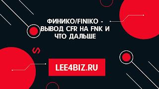 Финико/Finiko - вывод CFR на FNK и что дальше