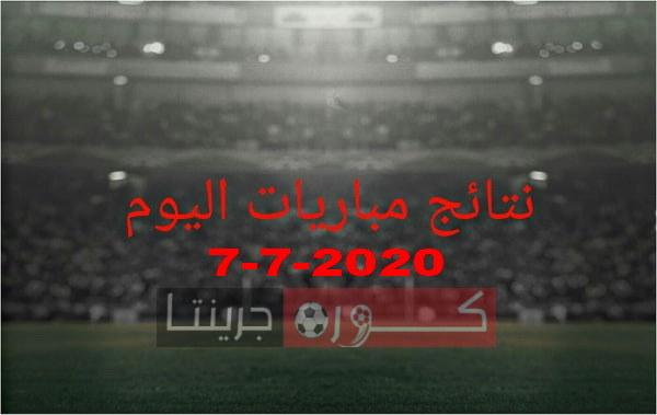 نتائج مباريات اليوم الثلاثاء 7-7-2020