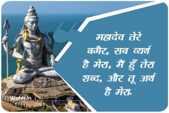 Shivratri Quotes  Hindi