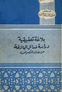 حمل كتاب بلاغة تطبيقية دراسة لمسائل البلاغة من خلال النصوص - بسيوني عبد الفتاح فيود