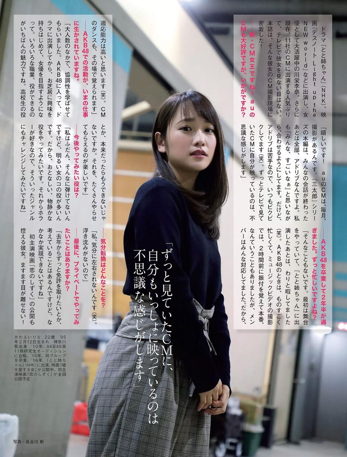 Kawaei Rina 川栄李奈, FLASH 2018.02.20 (フラッシュ 2018年2月2日号)