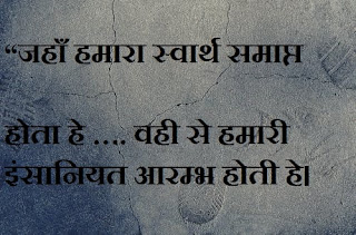 status in hindi new