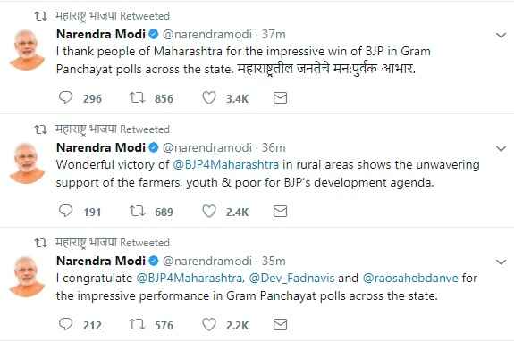 pm-narendra-modi-congratulae-maharashtrat-bjp-win