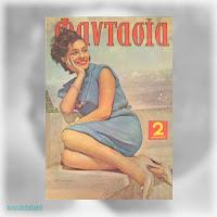 Εξώφυλλο με τη Λίλη Παπαγιάννη