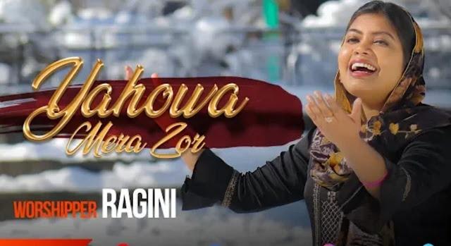 Yahowa Mera Zor । New Christian Song Lyrics 2020 - Jesus Song Hindi