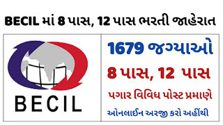 BECIL Recruitment 2021 for 1679 UnSkilled